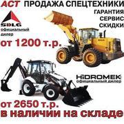 Техника Гидромек и SDLG
