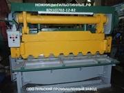 Продажа гильотинных ножниц СТД9,  Н3121 после капитального ремонта с га
