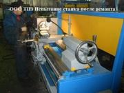 Капитальный ремонт,  станок токарный 16к20,  16в20,  16к25 продаём станки