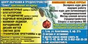 Обучение по курсу  «Сметное дело» в центре «Союз»